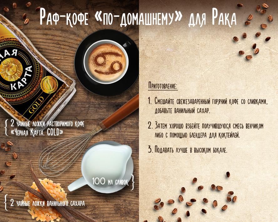 кофе для рака