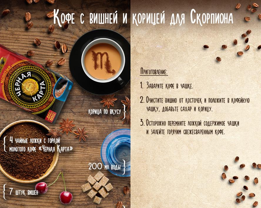 кофе для скорпиона