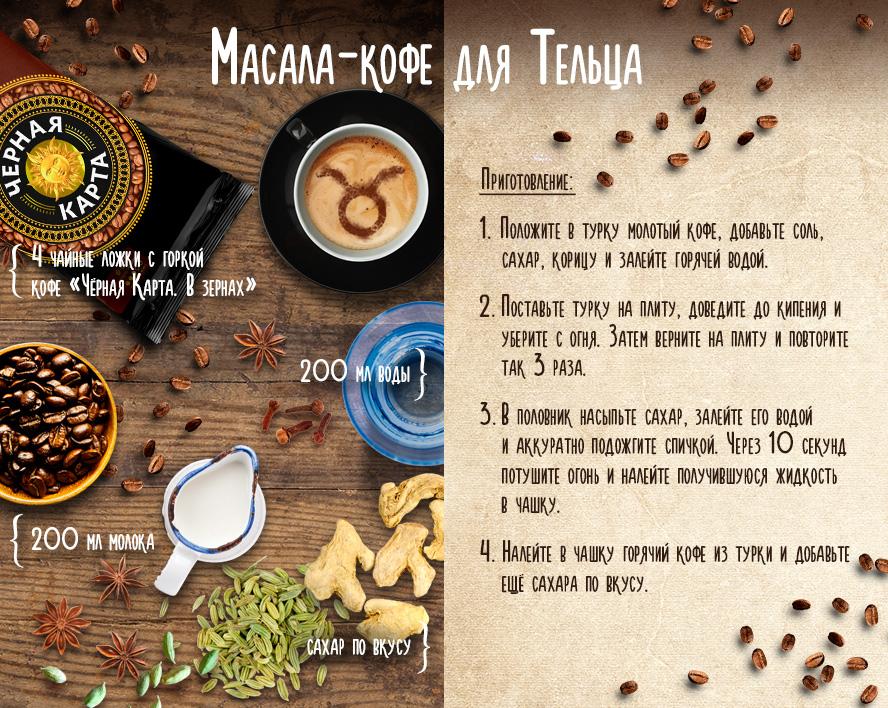 кофе для тельца