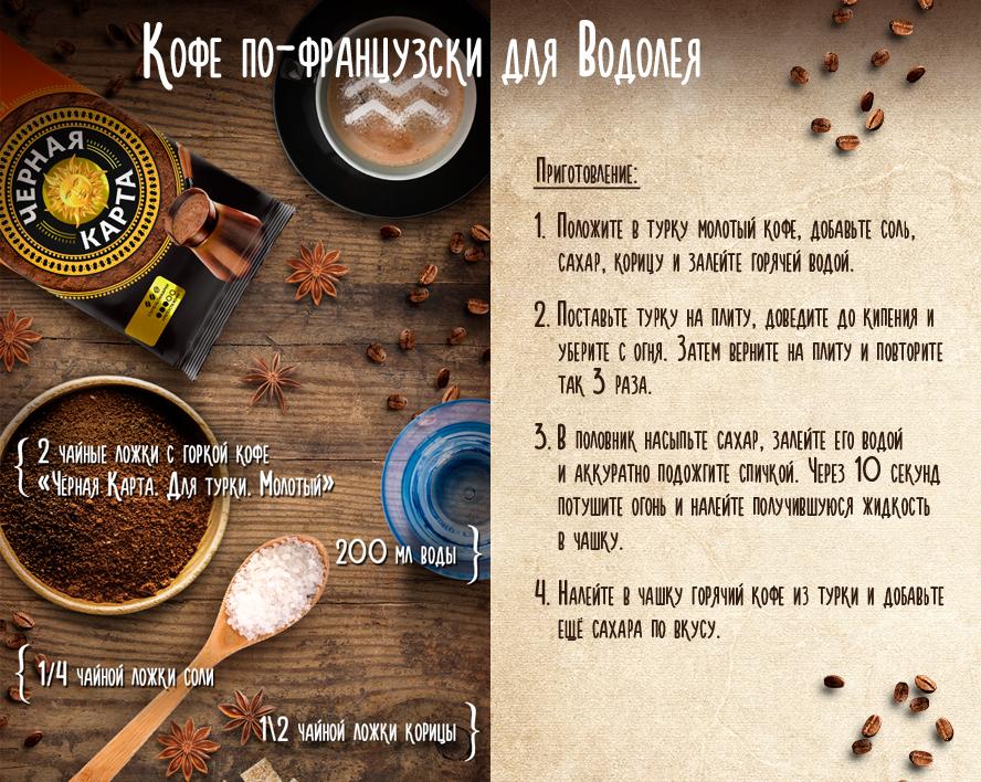 кофе для водолея